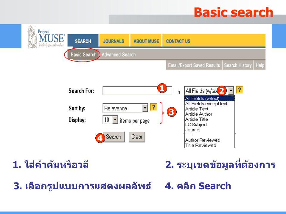 Basic search 1 3 4 2 1. ใส่คำค้นหรือวลี2. ระบุเขตข้อมูลที่ต้องการ 3.