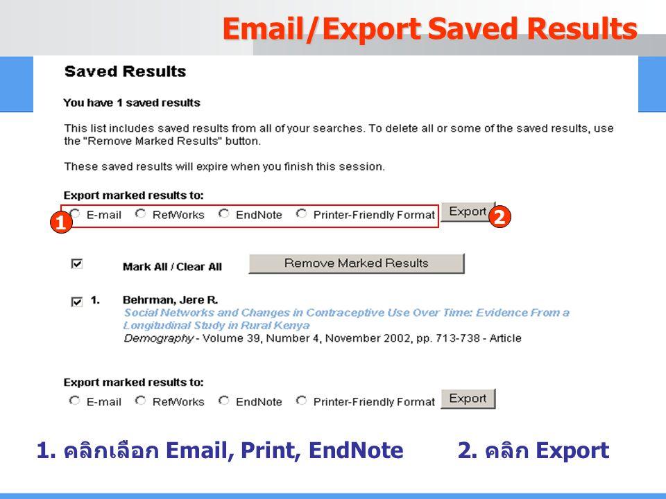 1. คลิกเลือก Email, Print, EndNote 1 2 2. คลิก Export