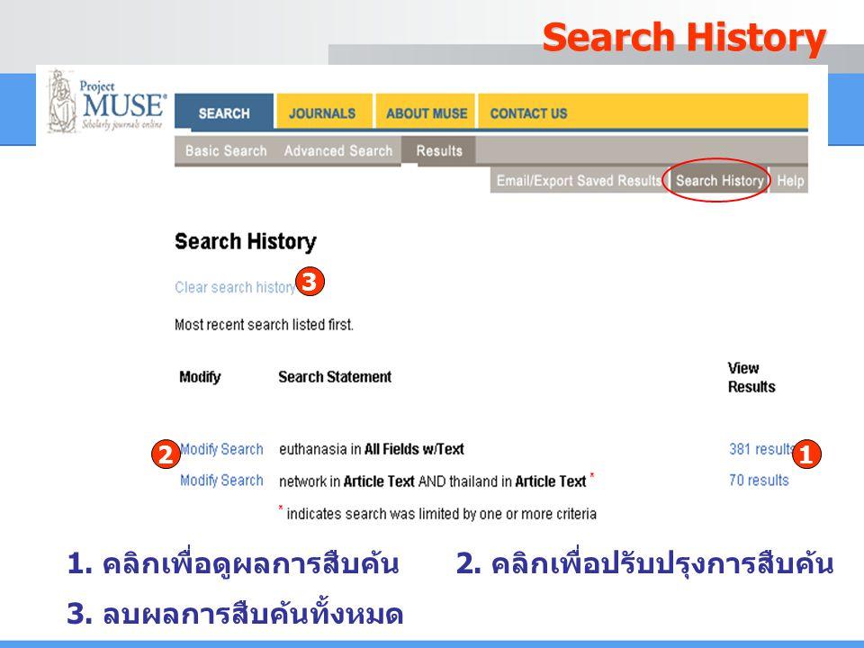 Search History 1. คลิกเพื่อดูผลการสืบค้น2. คลิกเพื่อปรับปรุงการสืบค้น 3. ลบผลการสืบค้นทั้งหมด 12 3