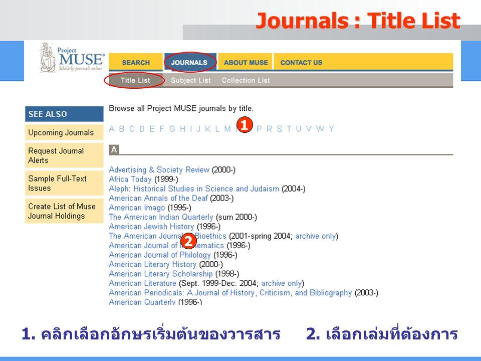 Journals : Title List 1. คลิกเลือกอักษรเริ่มต้นของวารสาร2. เลือกเล่มที่ต้องการ 1 2