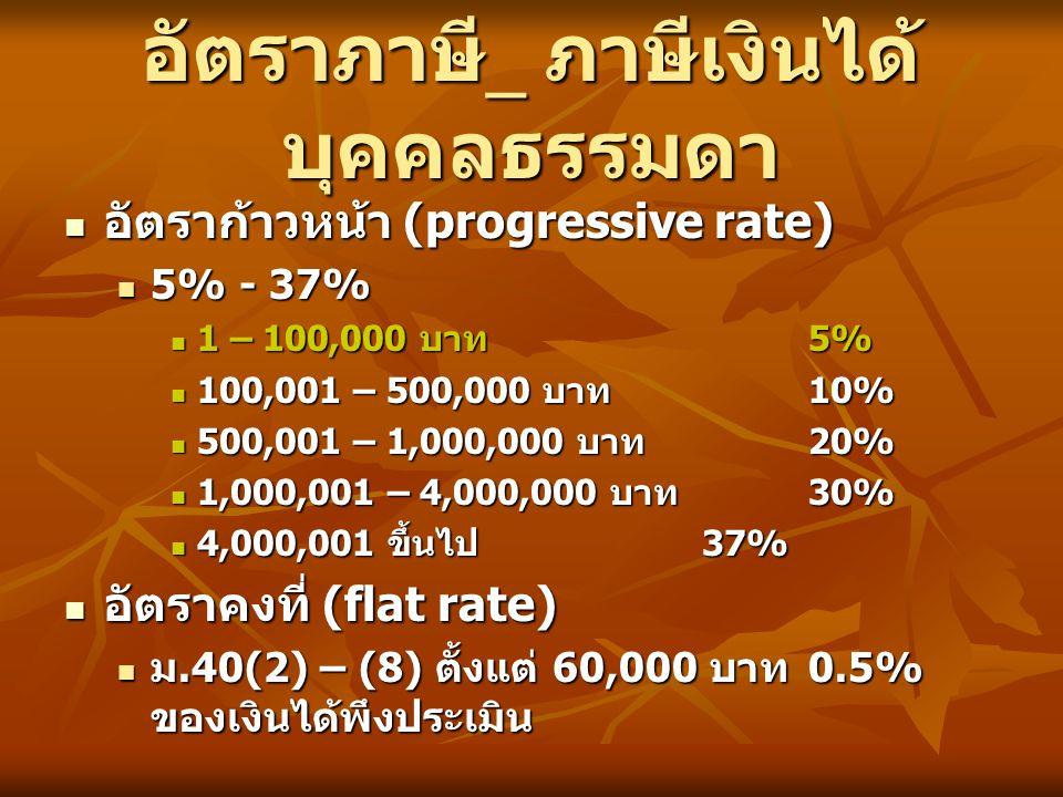 อัตราก้าวหน้า (progressive rate) อัตราก้าวหน้า (progressive rate) 5% - 37% 5% - 37% 1 – 100,000 บาท 5% 1 – 100,000 บาท 5% 100,001 – 500,000 บาท 10% 10