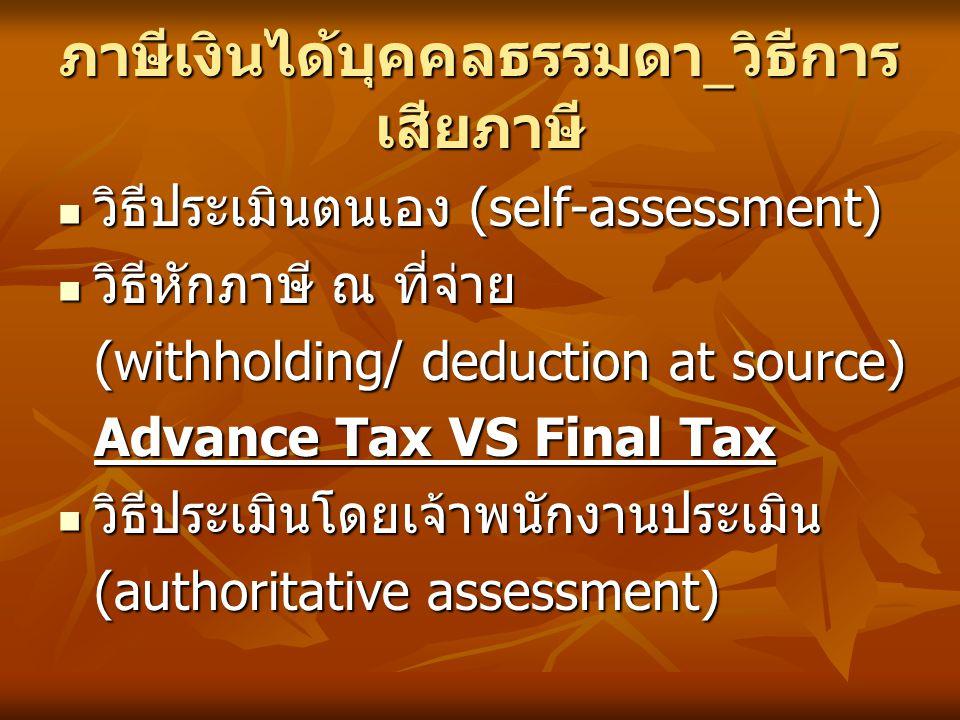 ภาษีเงินได้บุคคลธรรมดา _ วิธีการ เสียภาษี วิธีประเมินตนเอง (self-assessment) วิธีประเมินตนเอง (self-assessment) วิธีหักภาษี ณ ที่จ่าย วิธีหักภาษี ณ ที