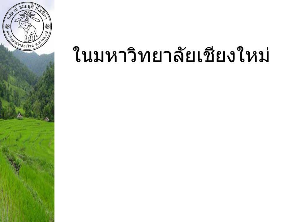 คำจำกัดความ ดำเนินงาน สั้น กลาง ยาว เริ่มแรก ๓ ปี ผลสัมฤทธิ์ และศักยภาพของไทย อุปสงค์ของสินค้า (Demand) รสนิยมผู้บริโภค ตราสัญลักษณ์ (Branding) ระบบขนส่ง (Logistic) http://www.nrct.go.th