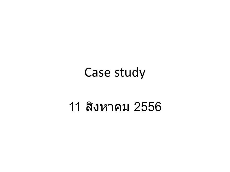 Case study 11 สิงหาคม 2556