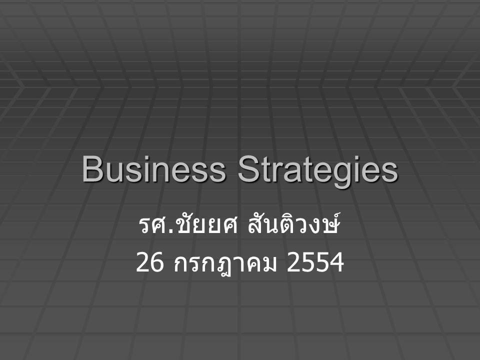 Business Strategies รศ. ชัยยศ สันติวงษ์ 26 กรกฎาคม 2554