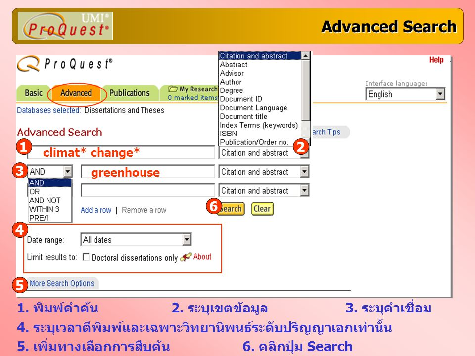 Advanced Search 2. ระบุเขตข้อมูล1. พิมพ์คำค้น climat* change* greenhouse 3. ระบุคำเชื่อม 4. ระบุเวลาตีพิมพ์และเฉพาะวิทยานิพนธ์ระดับปริญญาเอกเท่านั้น 5