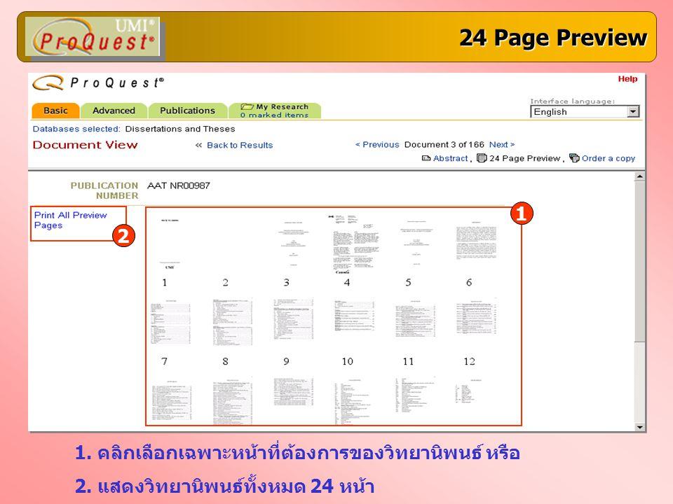 24 Page Preview 1. คลิกเลือกเฉพาะหน้าที่ต้องการของวิทยานิพนธ์ หรือ 2. แสดงวิทยานิพนธ์ทั้งหมด 24 หน้า 1 2