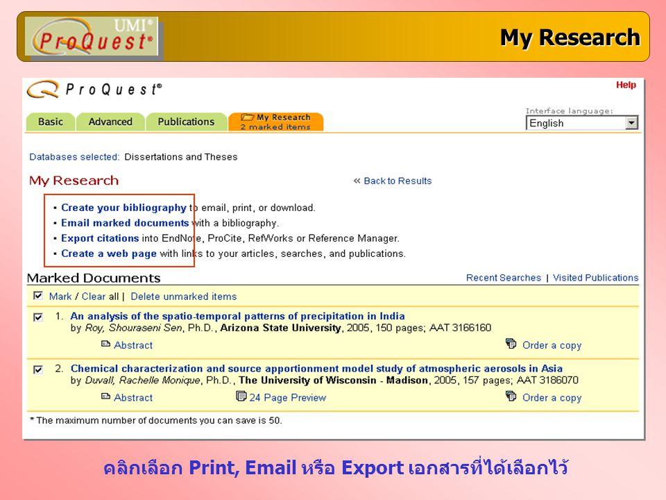 My Research คลิกเลือก Print, Email หรือ Export เอกสารที่ได้เลือกไว้