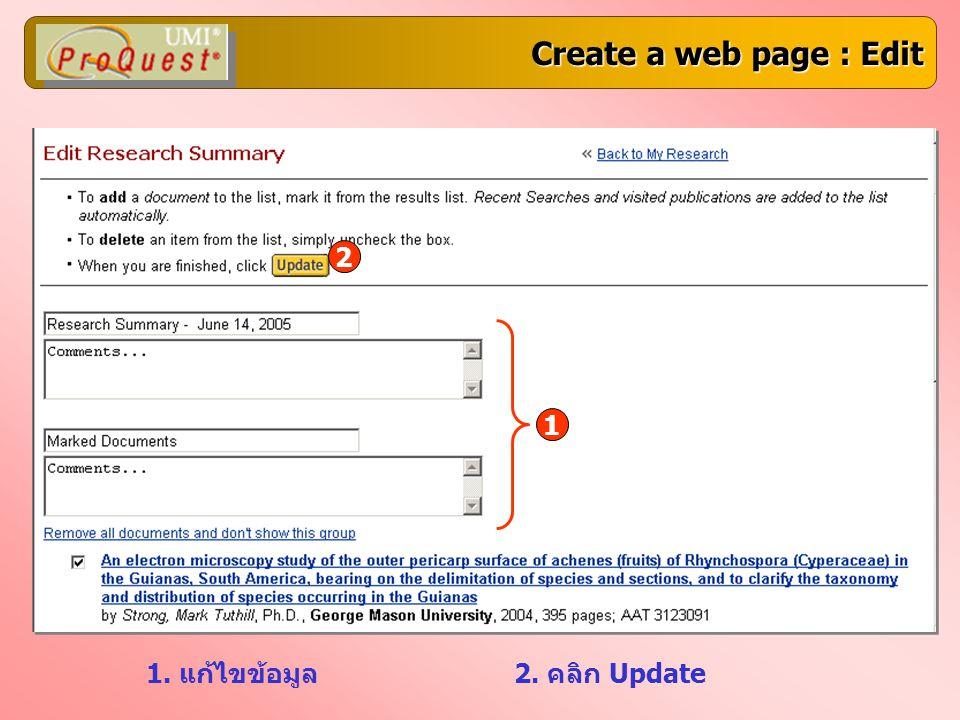 Create a web page : Edit 1. แก้ไขข้อมูล2. คลิก Update 2 1