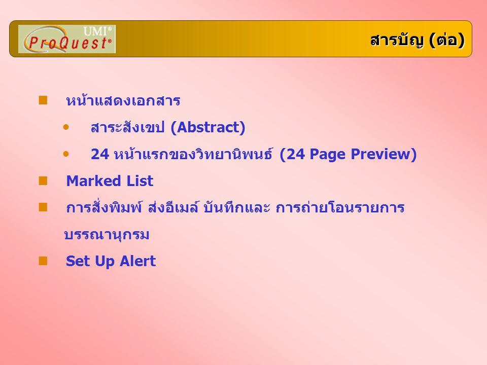 สารบัญ (ต่อ) หน้าแสดงเอกสาร สาระสังเขป (Abstract) 24 หน้าแรกของวิทยานิพนธ์ (24 Page Preview) Marked List การสั่งพิมพ์ ส่งอีเมล์ บันทึกและ การถ่ายโอนรา