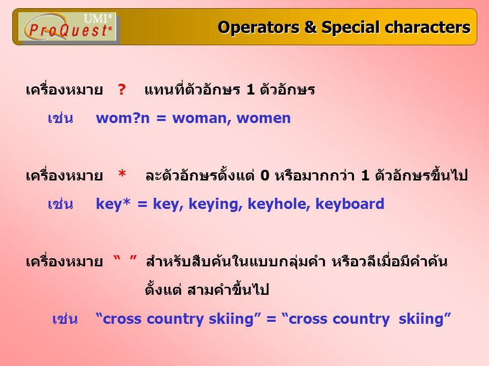 Operators & Special characters เครื่องหมาย ? แทนที่ตัวอักษร 1 ตัวอักษร เช่น wom?n = woman, women เครื่องหมาย * ละตัวอักษรตั้งแต่ 0 หรือมากกว่า 1 ตัวอั