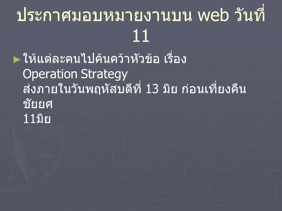 ประกาศมอบหมายงานบน web วันที่ 11 ► ► ให้แต่ละคนไปค้นคว้าหัวข้อ เรื่อง Operation Strategy ส่งภายในวันพฤหัสบดีที่ 13 มิย ก่อนเที่ยงคืน ชัยยศ 11 มิย