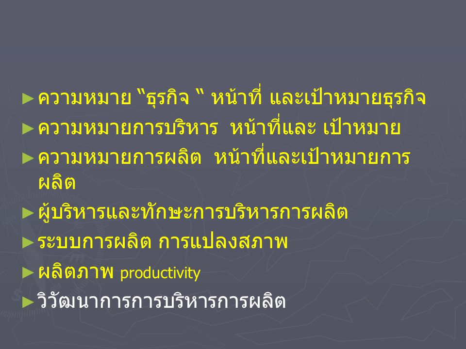 Changes Past Present Inventory Good Bad Speed Not important Essential Strategy Dedicated Flexible Quality Desirable Critical Customer Not Educated Capacity Shortage Excess Market Regional Global