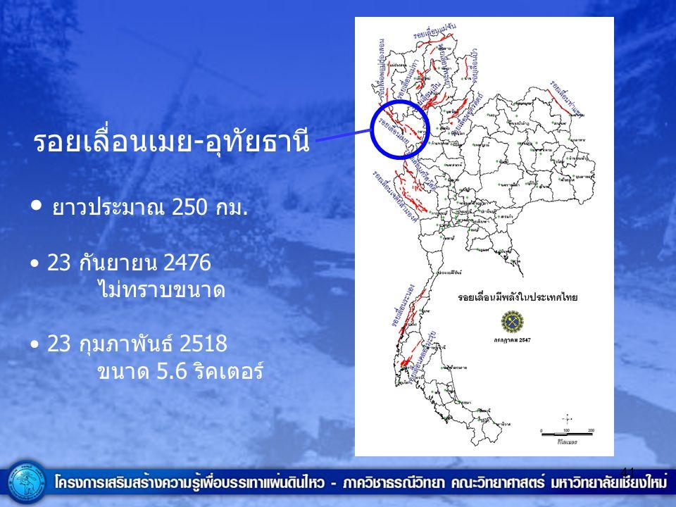 41 รอยเลื่อนเมย-อุทัยธานี ยาวประมาณ 250 กม. 23 กันยายน 2476 ไม่ทราบขนาด 23 กุมภาพันธ์ 2518 ขนาด 5.6 ริคเตอร์