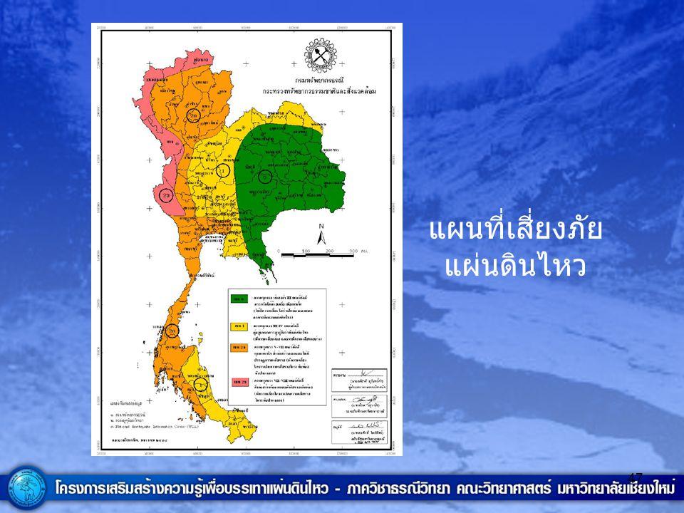 47 แผนที่เสี่ยงภัย แผ่นดินไหว