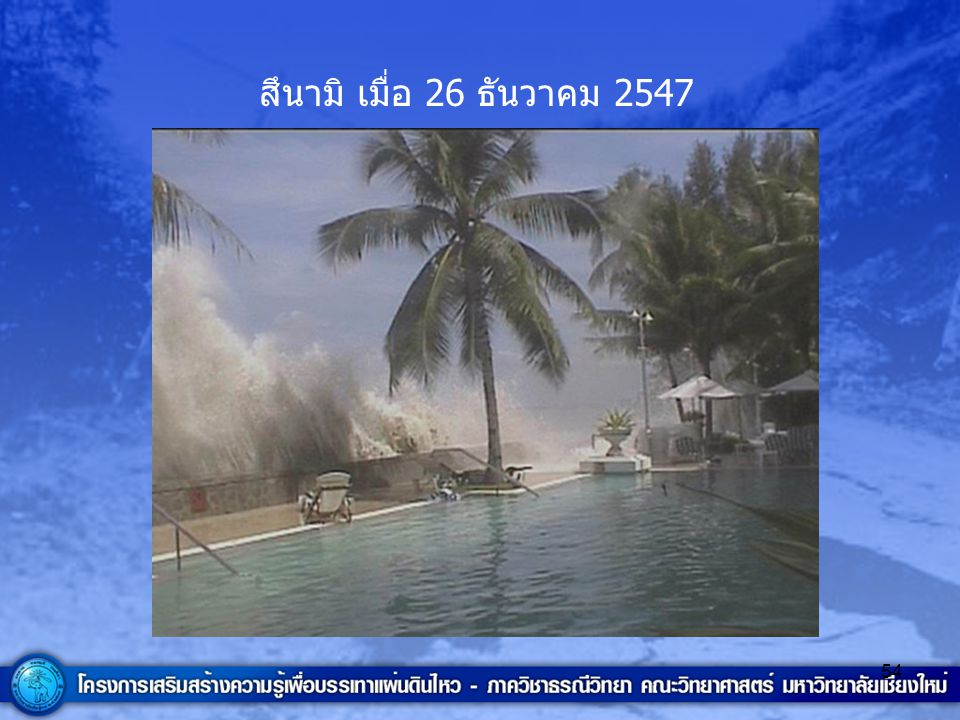 54 สึนามิ เมื่อ 26 ธันวาคม 2547