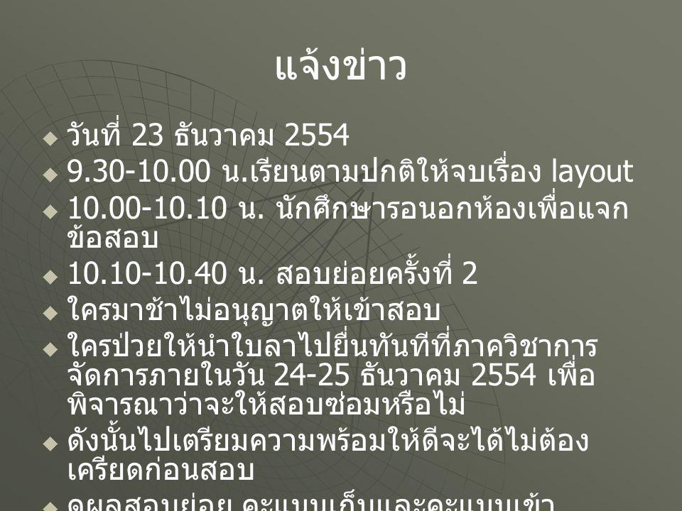 ลำดับที่ สถานีที่ งานที่จัดให้ งานเลือก เวลาที่ใช้ เวลาเหลือ งานที่ยังจัดได้ 11A C FA 60120C B F 21C B FB 80 40 C F 3 1C FC 30 10 - 42D FF 50 130D G 52D GG 10030- 63DD 40140E H 73E HH 7070E 83EE 4030I 93II 300-