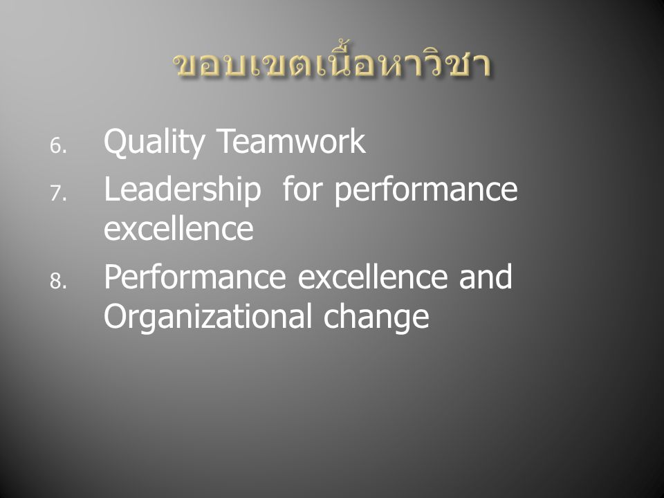  Quality Teamwork  Leadership for performance excellence  Performance excellence and Organizational change