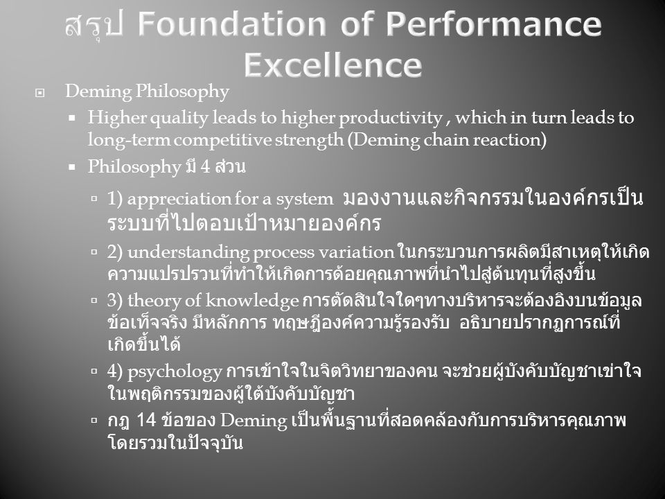  Deming Philosophy  Higher quality leads to higher productivity, which in turn leads to long-term competitive strength (Deming chain reaction)  Phi