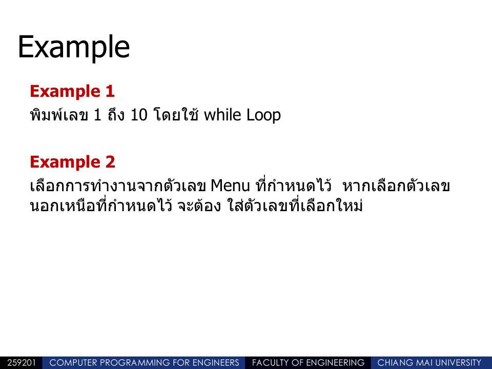 Example Example 1 พิมพ์เลข 1 ถึง 10 โดยใช้ while Loop Example 2 เลือกการทำงานจากตัวเลข Menu ที่กำหนดไว้ หากเลือกตัวเลข นอกเหนือที่กำหนดไว้ จะต้อง ใส่ตัวเลขที่เลือกใหม่