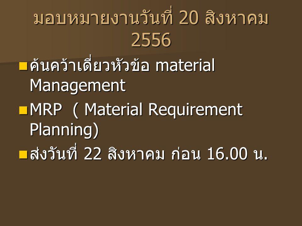 มอบหมายงานวันที่ 20 สิงหาคม 2556 ค้นคว้าเดี่ยวหัวข้อ material Management ค้นคว้าเดี่ยวหัวข้อ material Management MRP ( Material Requirement Planning)