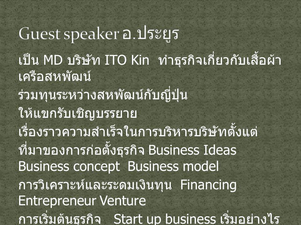 เป็น MD บริษัท ITO Kin ทำธุรกิจเกี่ยวกับเสื้อผ้า เครือสหพัฒน์ ร่วมทุนระหว่างสหพัฒน์กับญี่ปุ่น ให้แขกรับเชิญบรรยาย เรื่องราวความสำเร็จในการบริหารบริษัท