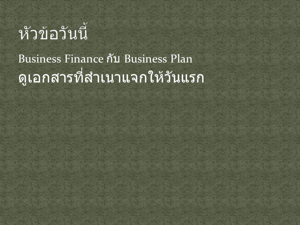 Business Finance กับ Business Plan ดูเอกสารที่สำเนาแจกให้วันแรก