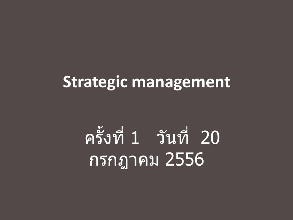 Strategic management ครั้งที่ 1 วันที่ 20 กรกฎาคม 2556