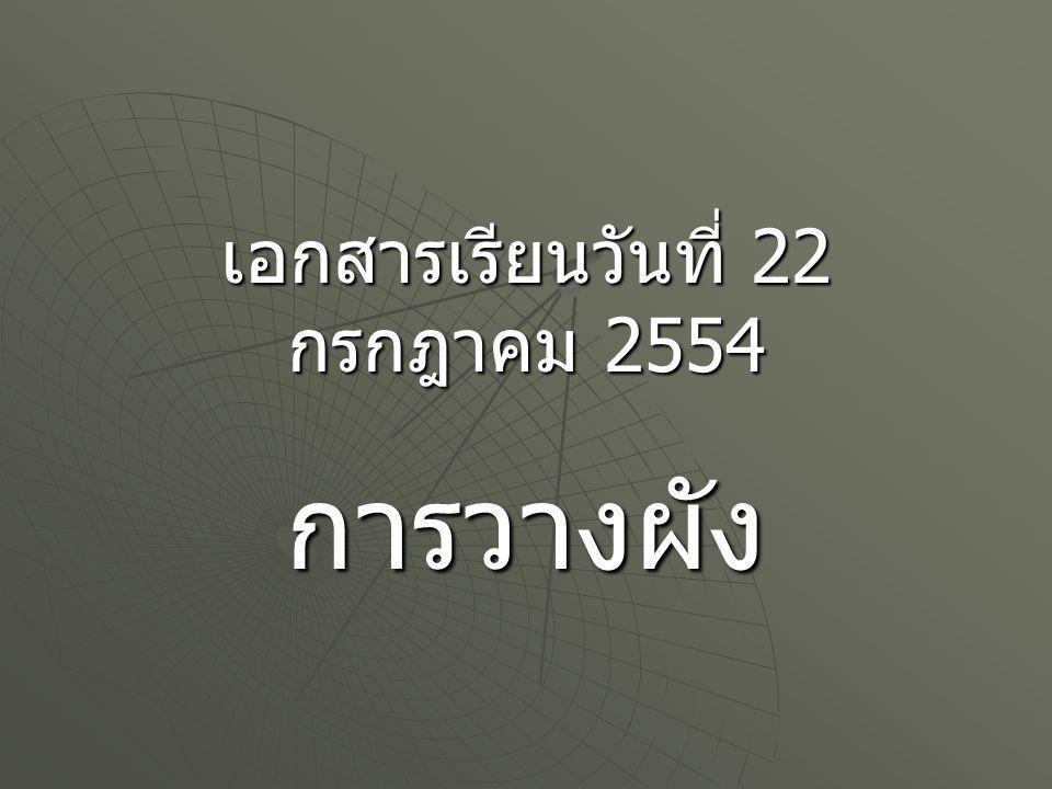 เอกสารเรียนวันที่ 22 กรกฎาคม 2554 การวางผัง