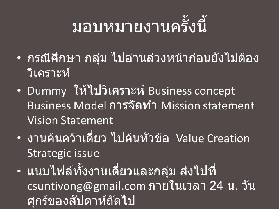 Strategic Thinking (E-V-R Model) E (Opportunities) might do V (What business We want to be in?) R (Strength) Can do Value Proposition Internal Environment Asset (Resource) External Environment Ideas (opportunities) Business Concept How to make money from business