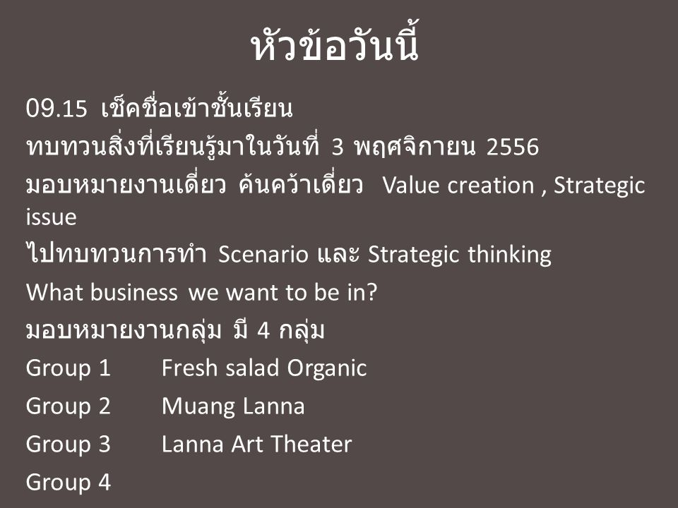 ทบทวนสิ่งที่เรียนมาวันที่ 3 พฤศจิกายน 2556 การสร้างภาพอนาคต Scenario building – External environment analysis What we might do.
