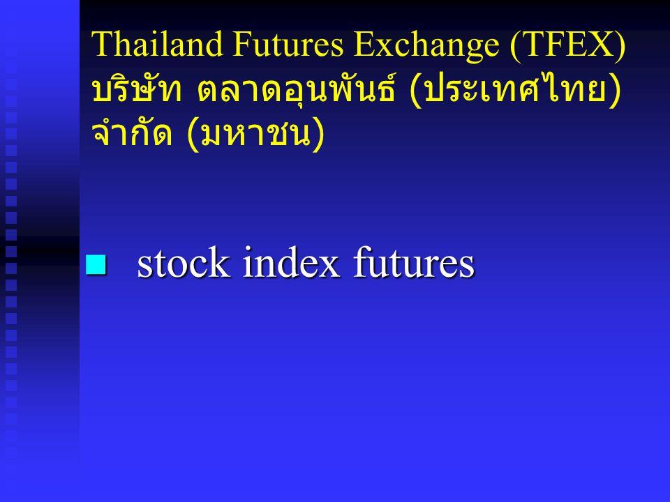 Thailand Futures Exchange (TFEX) บริษัท ตลาดอุนพันธ์ ( ประเทศไทย ) จำกัด ( มหาชน ) stock index futures stock index futures