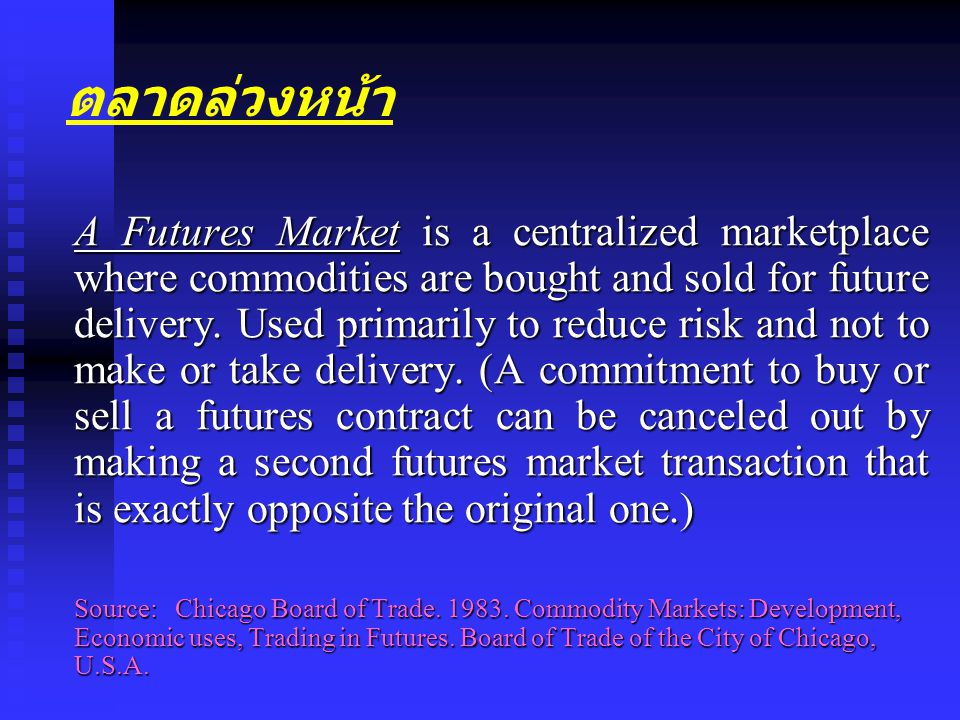 ตลาดล่วงหน้า A Futures Market is a centralized marketplace where commodities are bought and sold for future delivery.