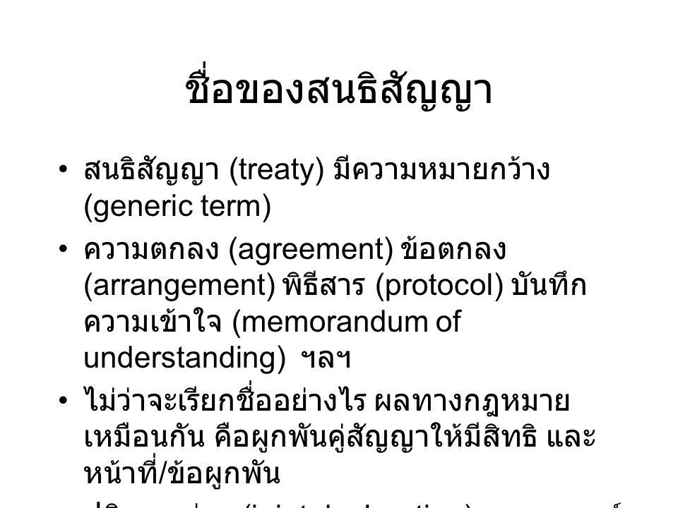 ชื่อของสนธิสัญญา สนธิสัญญา (treaty) มีความหมายกว้าง (generic term) ความตกลง (agreement) ข้อตกลง (arrangement) พิธีสาร (protocol) บันทึก ความเข้าใจ (me