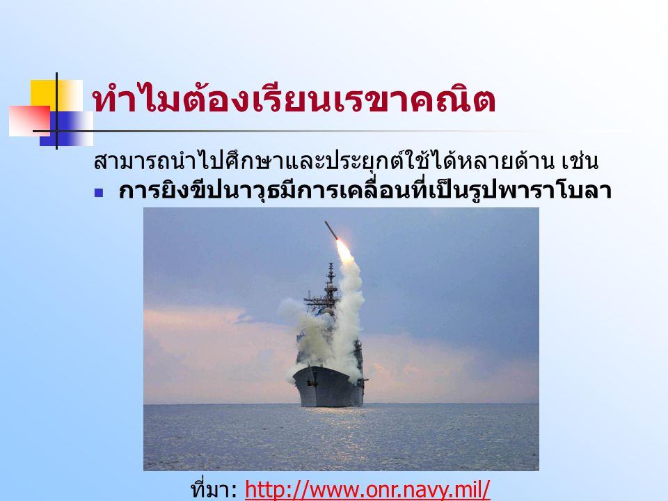 ทำไมต้องเรียนเรขาคณิต สามารถนำไปศึกษาและประยุกต์ใช้ได้หลายด้าน เช่น การยิงขีปนาวุธมีการเคลื่อนที่เป็นรูปพาราโบลา ที่มา : http://www.onr.navy.mil/http: