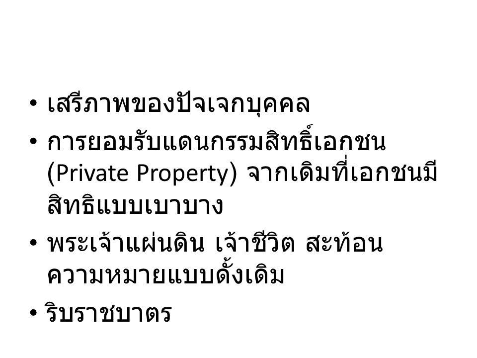 เสรีภาพของปัจเจกบุคคล การยอมรับแดนกรรมสิทธิ์เอกชน (Private Property) จากเดิมที่เอกชนมี สิทธิแบบเบาบาง พระเจ้าแผ่นดิน เจ้าชีวิต สะท้อน ความหมายแบบดั้งเ