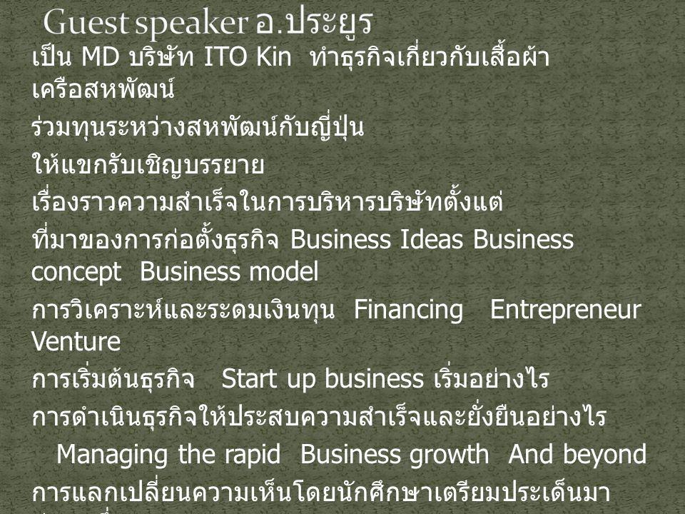 ส่วนที่ 1 ผู้ประกอบการกับธุรกิจ ส่วนที่ 2 สภาพแวดล้อมธุรกิจกับโลกการ เปลี่ยนแปลง ส่วนที่ 3 แนวคิดและโอกาสในการทำธุรกิจ ส่วนที่ 4 ผู้ก่อตั้งและทีม ในการเตรียมความพร้อม ทำธุรกิจ ส่วนที่ 5 การจัดทำแผนธุรกิจ ส่วนที่ 6 การเริ่มต้น พัฒนาและเก็บเกี่ยวผลประโยชน์ จากธุรกิจ ส่วนที่ 7 การออกจากธุรกิจ ภาคผนวก กรณีศึกษาแผนธุรกิจ ( ของตัวเอง ) 1 แผน ส่งแผนธุรกิจเดี่ยว วันที่ 19 มิถุนายน 2556 ก่อน 24 น.