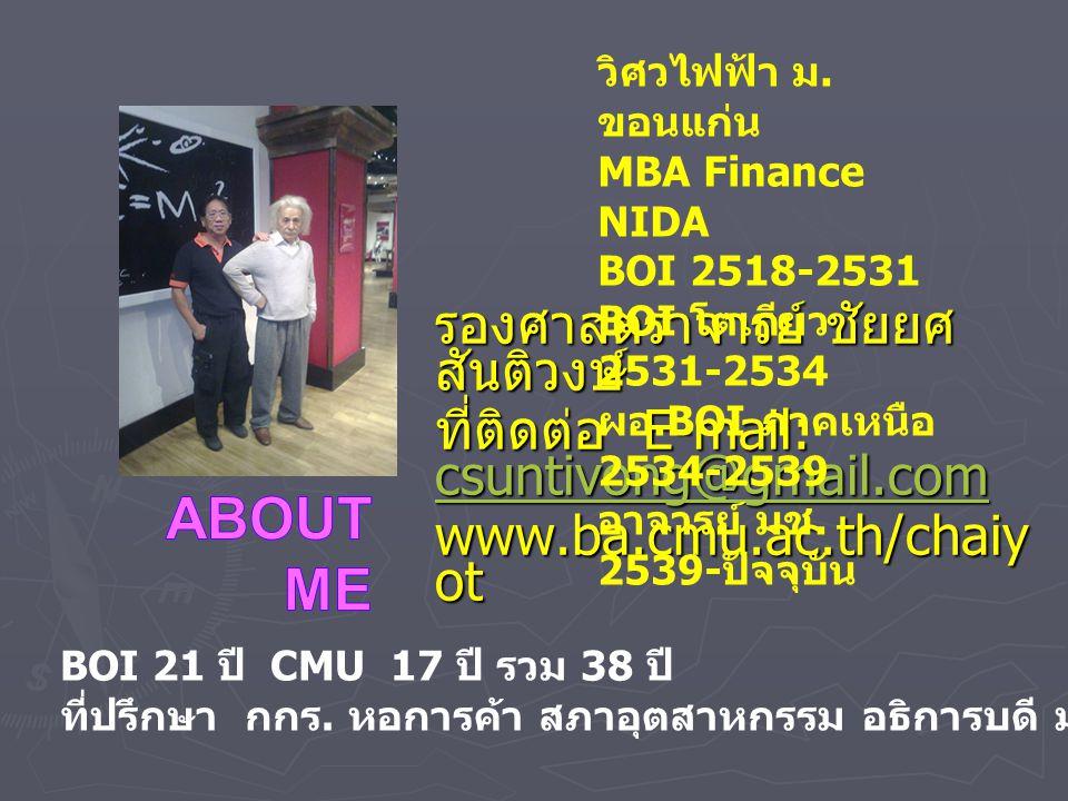 Business Functions การตลาดการเงิน การผลิต / บริการ เก้าอี้ 3 ขา ต้องแข็งแรงทั้ง 3 ขา แผนธุรกิจจึงต้องมีแผนการตลาด แผนการผลิต และแผนการเงิน