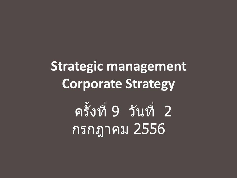 Strategic management Corporate Strategy ครั้งที่ 9 วันที่ 2 กรกฎาคม 2556