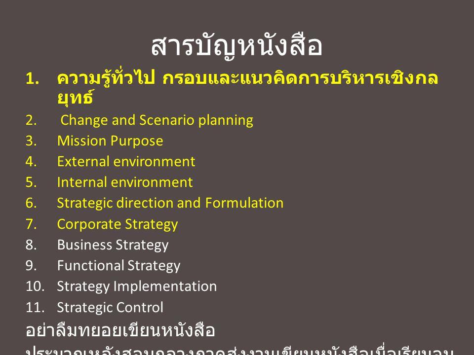 วันนี้ Portfolio BCG Matrix Corporate Strategy Where you want to go.