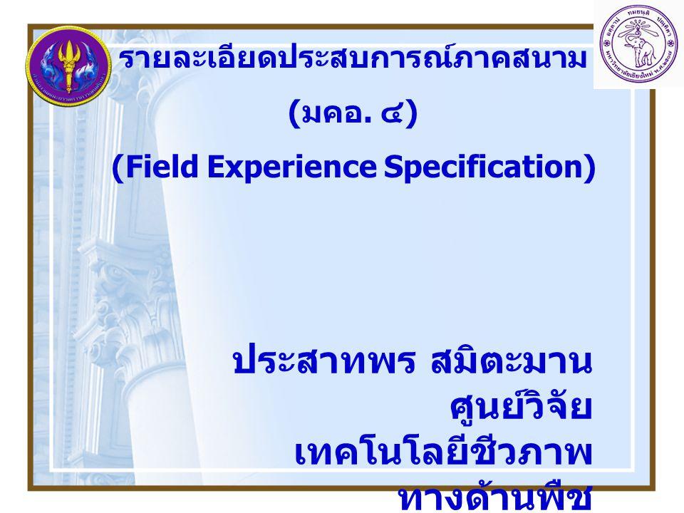 รายละเอียดประสบการณ์ภาคสนาม (มคอ. ๔) (Field Experience Specification) ประสาทพร สมิตะมาน ศูนย์วิจัย เทคโนโลยีชีวภาพ ทางด้านพืช คณะเกษตรศาสตร์ มหาวิทยาล