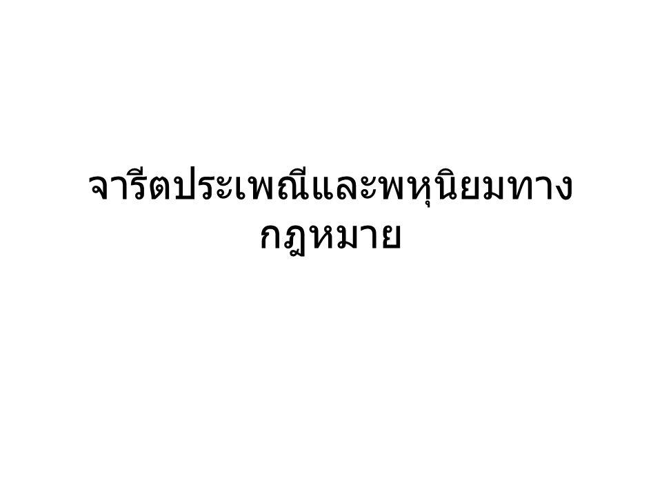 จารีตประเพณีและพหุนิยมทาง กฎหมาย