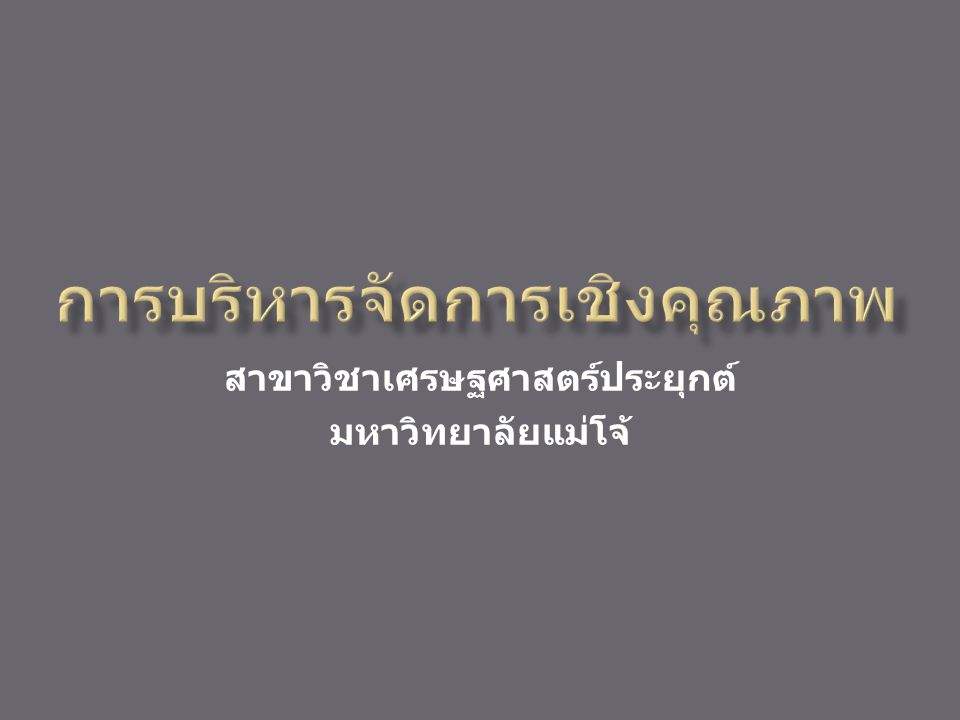 Plan DoCheck Action P lanning the study C onducting the research A nalyzing the data A dapting Improving Implementing The findings Benchmarking process เมื่อเทียบกับ วงจรของเดมมิ่ง