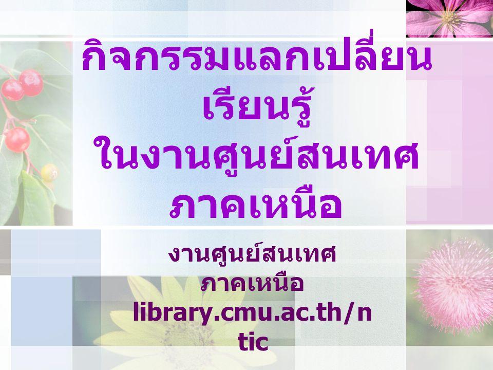 กิจกรรมแลกเปลี่ยน เรียนรู้ ในงานศูนย์สนเทศ ภาคเหนือ งานศูนย์สนเทศ ภาคเหนือ library.cmu.ac.th/n tic