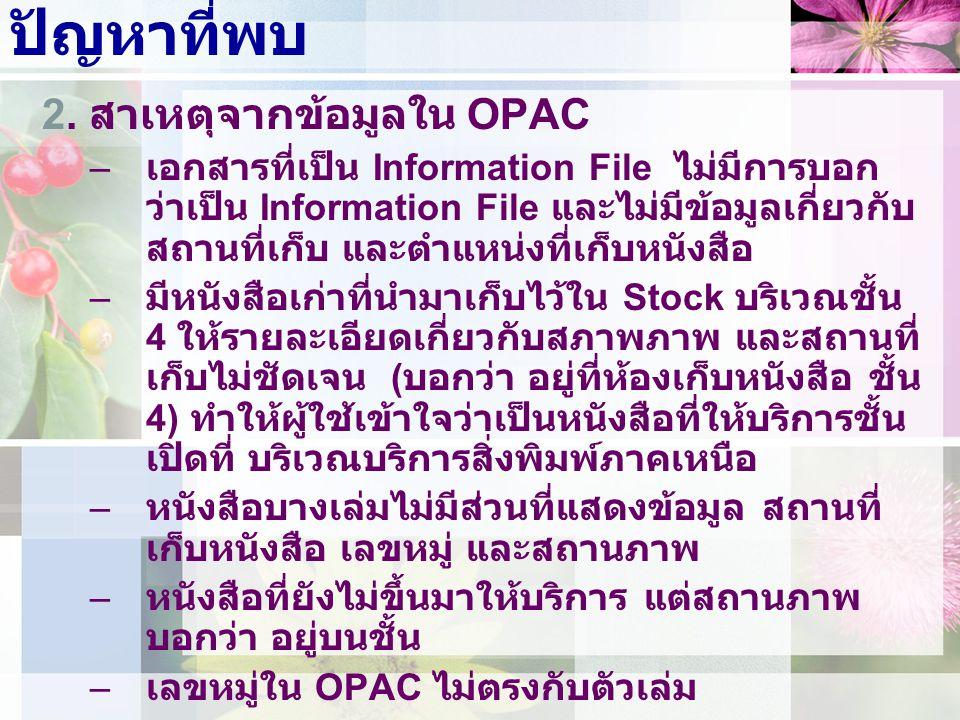 ปัญหาที่พบ 2. สาเหตุจากข้อมูลใน OPAC – เอกสารที่เป็น Information File ไม่มีการบอก ว่าเป็น Information File และไม่มีข้อมูลเกี่ยวกับ สถานที่เก็บ และตำแห