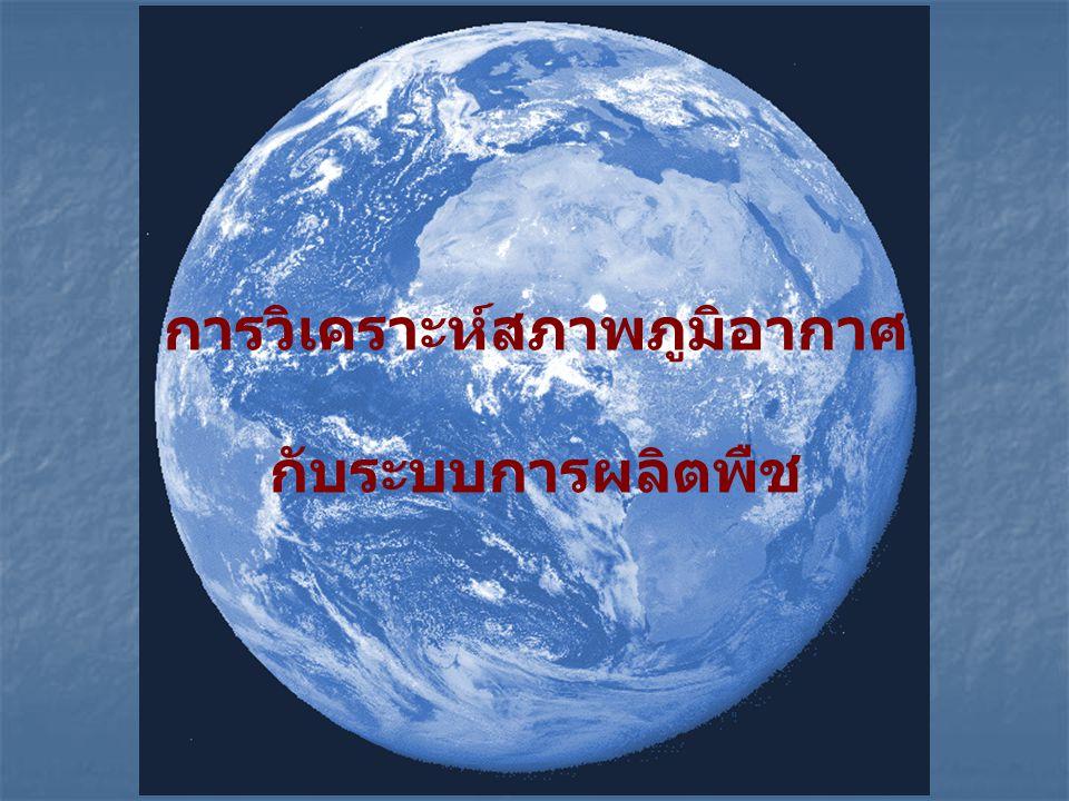 Factor ทางด้านภูมิอากาศเป็นตัวกำหนด ขบวนการพัฒนาของพืช (Growth Development) โดยเฉพาะ Day length และ Temperature การเปลี่ยนแปลงของ ภูมิอากาศบนโลก ที่ 30 N – 30 S ผิวโลกจะดูดซับรังสีมากกว่า การสูญเสียไป Equator T จะสูง และ T ต่ำ ถ้า Latitude มากขึ้น อุณหภูมิจะลดลงเรื่อย ๆ ถ้าความสูงเพิ่มขึ้น ความร้อนที่ไม่เท่ากัน ทำให้เกิด Air Stream ที่ equator ความดันอากาศต่ำ ไอน้ำจะลอย สูงขึ้น กระทบความเย็นทำให้มีเมฆและฝน ไอน้ำลอยสูง 10 กม.