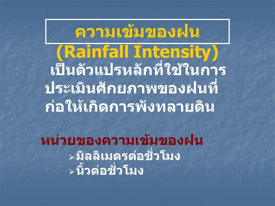 ความเข้มของฝน (Rainfall Intensity) เป็นตัวแปรหลักที่ใช้ในการ ประเมินศักยภาพของฝนที่ ก่อให้เกิดการพังทลายดิน หน่วยของความเข้มของฝน  มิลลิเมตรต่อชั่วโม
