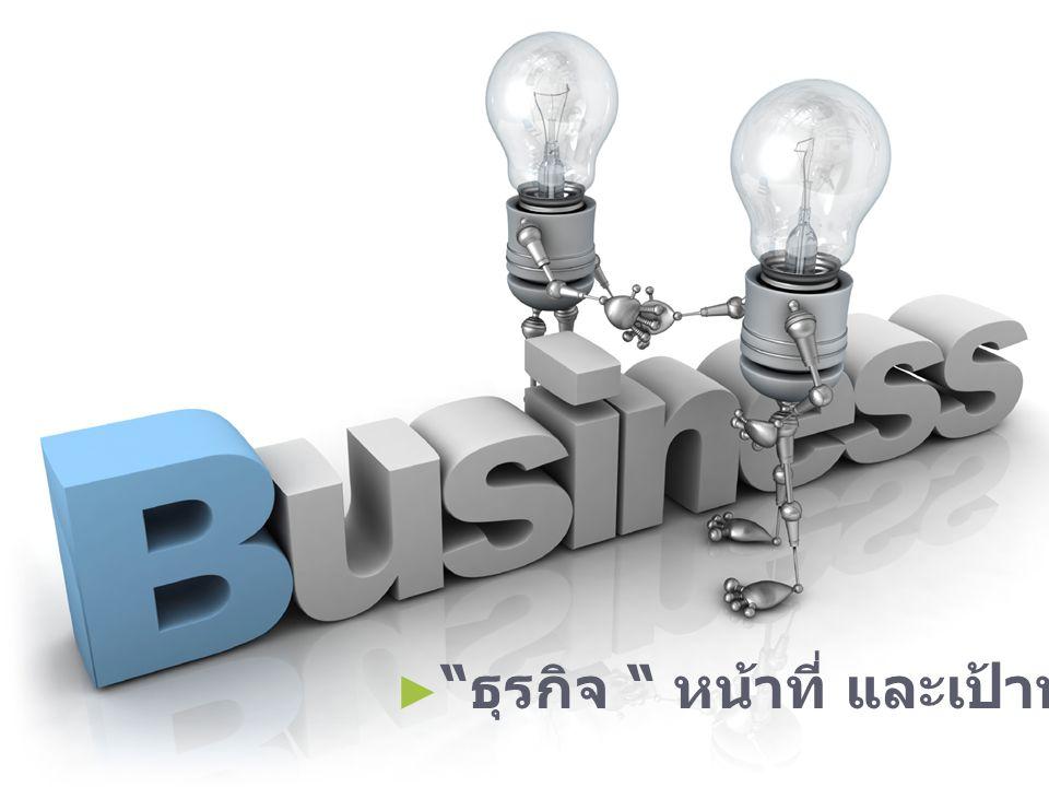 ธุรกิจ หน้าที่ธุรกิจ เป้าหมายธุรกิจ