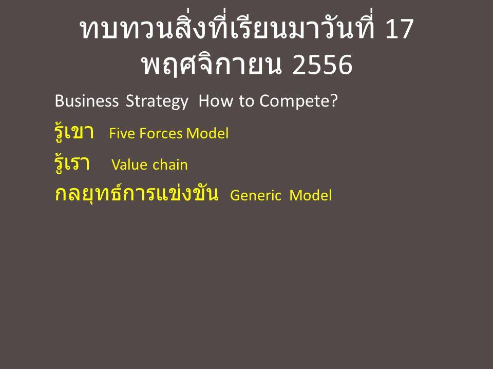 ทบทวนสิ่งที่เรียนมาวันที่ 17 พฤศจิกายน 2556 Business Strategy How to Compete.