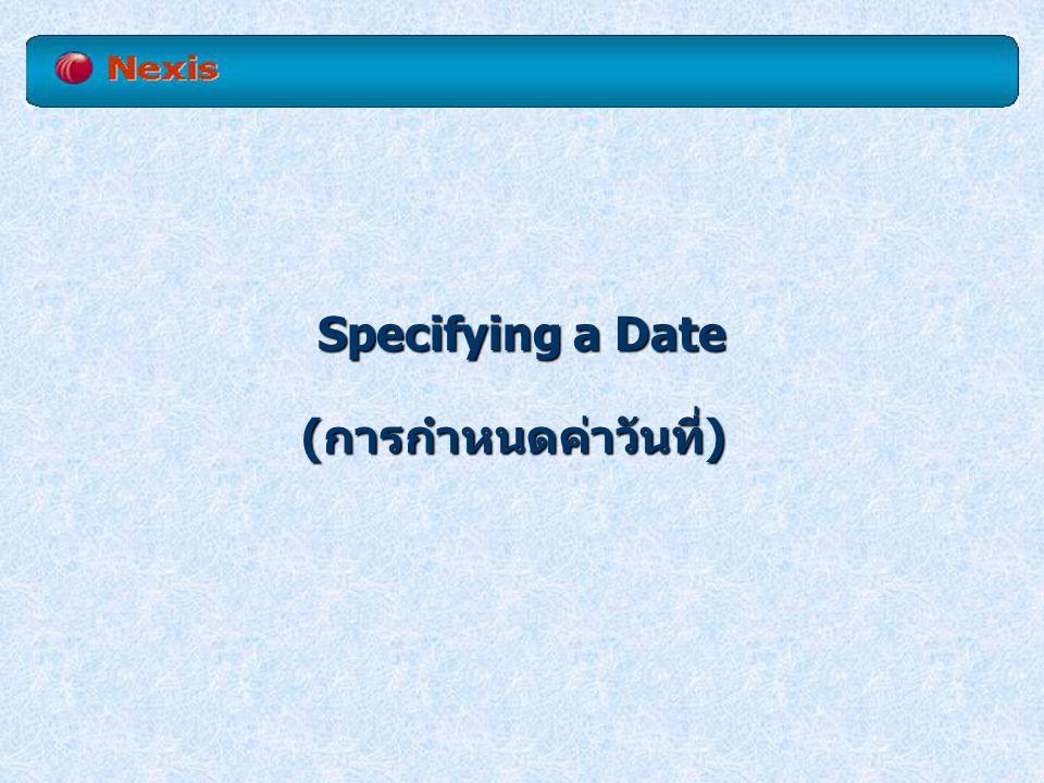 Specifying a Date (การกำหนดค่าวันที่)